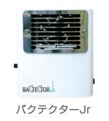 バクテクターjr