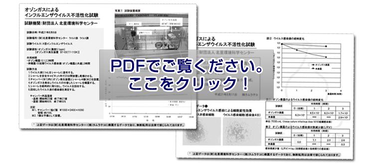 インフルエンザウイルス不活性化試験結果PDF