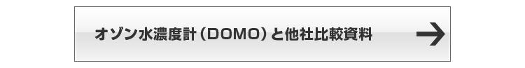 オゾン水濃度計(DOMO)と他社比較資料