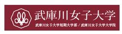 武庫川女子大学 薬学部