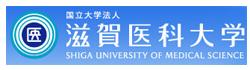 滋賀医科大学 医学部
