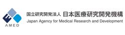 AMED 国立研究開発法人日本医療研究開発機構