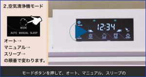空気清浄モードの選択(オート・マニュアル・スリープ)
