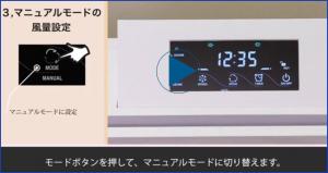 空気清浄機能マニュアルモードの風量選択