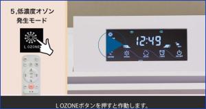 空気清浄機能と同時に低濃度オゾン(15mg/h)を発生させます